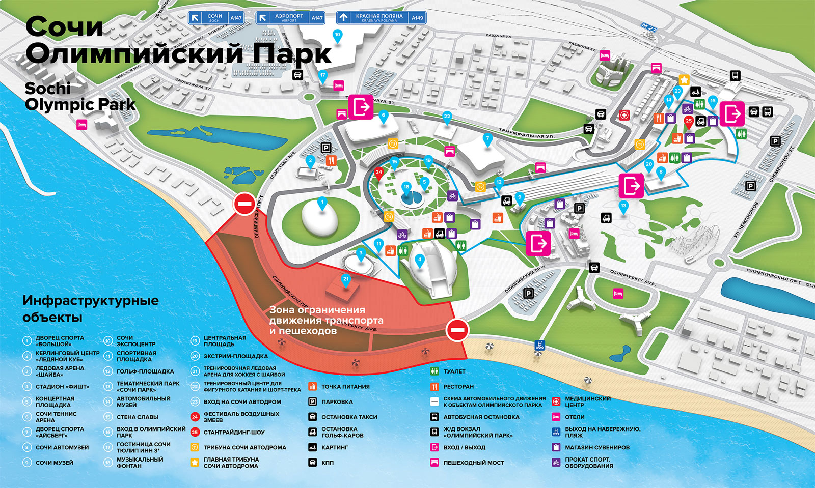 Где находиться олимпийском парке
